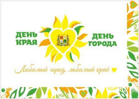 С днем города ставрополя поздравление 22
